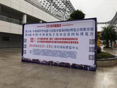 Rayclouds Attended Chongqing International Expo Center